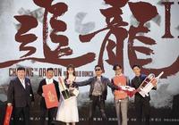 《追龍2》首映 葉項明梁家輝上演兄弟情