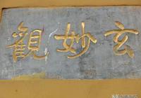 姑蘇第一街上的道教聖地,蘇州玄妙觀