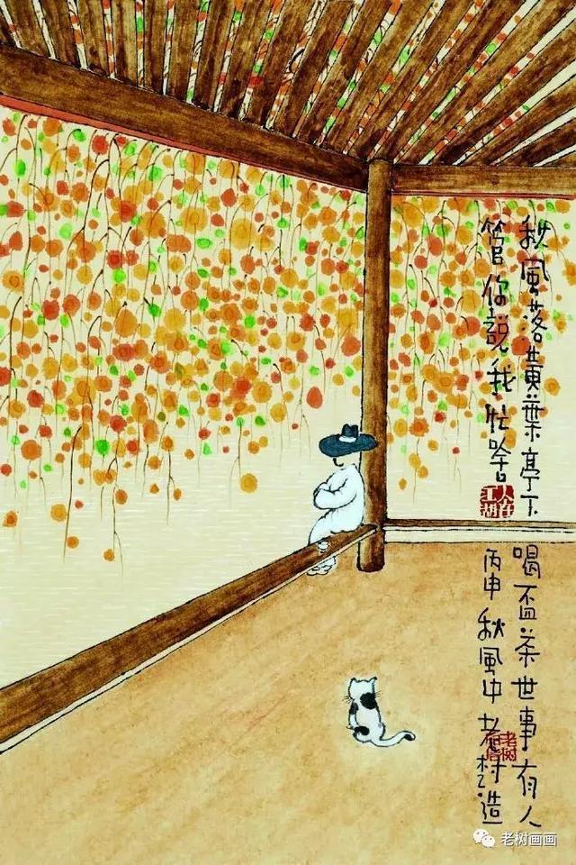 老樹|嶺上一夜寒雨,黃葉紅葉滿山 秋風你先吹著,我回城裡上班
