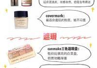 初學化妝,需要必備哪些好用不貴的基礎款化妝品? 