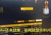 """Msi賽事官方用錯賽事包,RNG秒變冠軍,IG粉絲""""鳴不平"""",王思聰會生氣嗎?"""