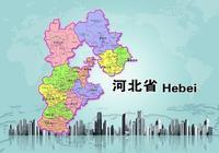 河北省這3個城市被列為資源枯竭型城市