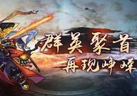 三國RPG手遊《歃血三國》將於2018年12月6日首發