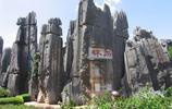 天下第一奇觀——雲南石林