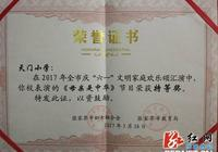 天門小學《母親是中華》獲全市文明家庭歡樂頌匯演特等獎