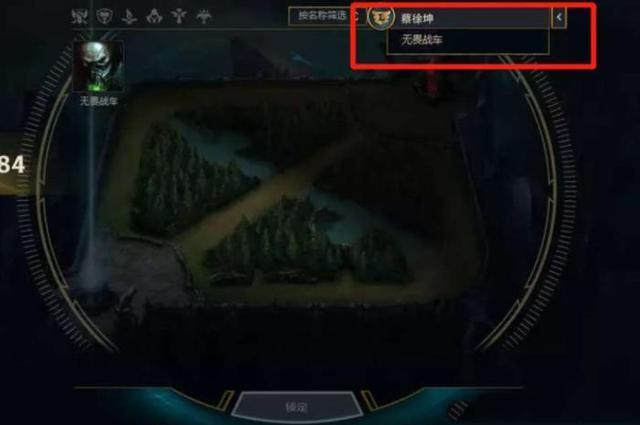 官方騷操作?玩家選英雄無意輸入蔡徐坤,隨即小彩蛋出現了他