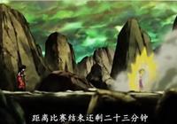 淺談-龍珠超:超級龍珠的最終獲得者!