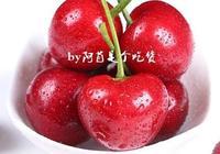 櫻桃季來了,櫻桃品種知多少?