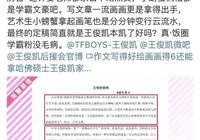 「TFBOYS」「新聞」190613 王俊凱粉絲硬核追星,高考作文大賽前十佔據六個名額