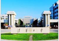 清華大學是誰創建的啊?