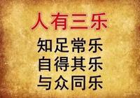 人生:3樂,3願,3幸,3能,3時,3多,3錯,3不說(值得收藏)
