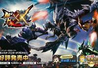 霸氣長弓登場 3DS《怪物獵人XX》聯動集英社事件