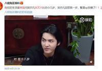 黃磊因為在吳亦凡面前提了句張藝興被罵...說下自己徒弟有問題?