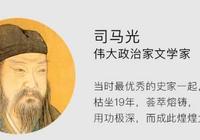 國學經典:《資治通鑑》20句,以史為鑑,讀史自省