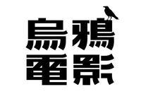 """真人真事改編,好萊塢斥巨資拍的""""中國""""電影,卻不能在中國上映"""