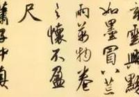 趙孟頫的字,帥到沒朋友 !