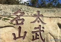 福建的畲族與閩越人哪去了?