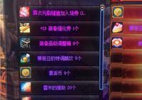 DNF:玩家開出超稀有道具,不料卻引發系統不滿,慘遭封號!