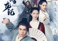 新《倚天》開播,趙敏周芷若小昭殷離高度撞臉,張無忌還用選嗎?