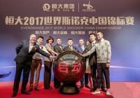 中國唯一斯諾克A級賽事,僅次於斯諾克世錦賽,這項賽事開啟了中國斯諾克運動新紀元!