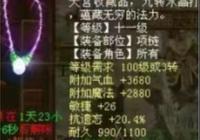 大話西遊2:150元買入,19萬人民幣上架?這件項鍊經歷了什麼?