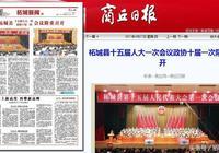 市委機關報首次整版報道柘城兩會盛況