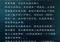中國足協十大奇葩事件
