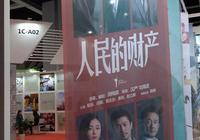 靳東新劇《人民的財產》海報出爐!劇迷點評:靳東一身正氣的帥氣