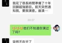 劉謙吐槽春晚表演超悶?!臨時換節目?!