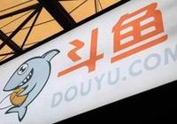 騰訊獨具慧眼挑中兩家上市公司 虎牙之後鬥魚也傳即將上市