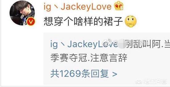 4月21日IG奪冠之後,粉絲要Jacklove兌現賽前承諾穿裙子,你怎麼看?