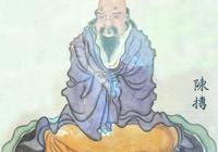 華山陳摶老祖