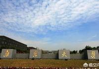 為什麼有人認為就全國教育來說,江蘇可以排第一?江蘇高考如果用全國卷會怎麼樣?
