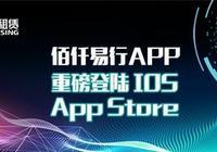佰遷易行APP登錄IOS App Store |美通社