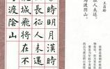 虞世南楷書 集字 唐詩13首