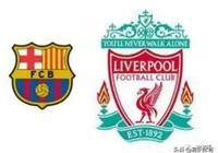 歐冠競彩足球分析:巴薩主場先取先機