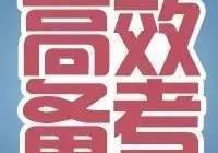 浙江事業單位申論:語言技巧,申論考試的重中之重
