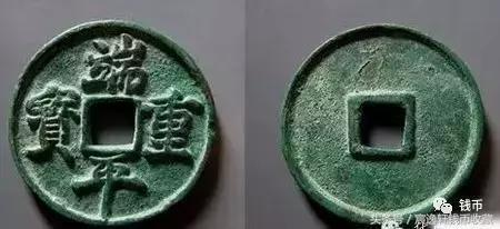 南宋古錢幣欣賞與價格統計