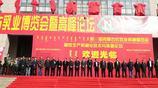 第11屆內蒙古農牧業機械展覽會開幕 眾多國內外知名企業參展