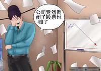 搞笑漫畫:老杜轉世變成一個有錢有權的胖子?結局亮了