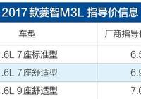 東風風行新款菱智M3L上市 售6.59-7.09萬元
