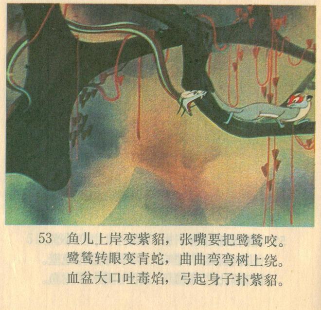 彩色連環畫《大鬧天宮 下集》