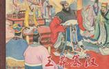 東漢演義連環畫01《王莽篡漢 上部分》