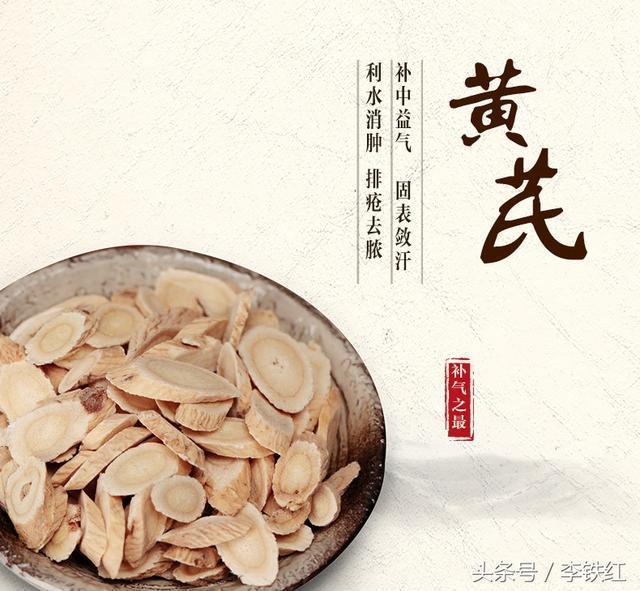 """李鐵紅院長:""""補氣之王""""—黃芪"""