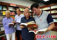 """河北邯鄲:新華書店的""""特殊""""黨課"""