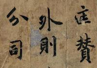 1200年前的敦煌殘片,告訴你趙孟頫有多牛!