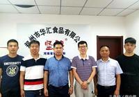 河南省外地駐豫經貿機構協會積極開展項目精準對接活動
