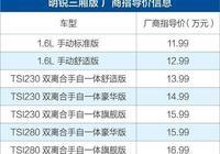 斯柯達新明銳/明銳旅行車正式上市 售價11.99-17.49萬元
