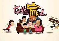 如何評價電視劇東北一家人?