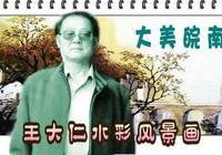 【大美皖南】王大仁水彩風景畫